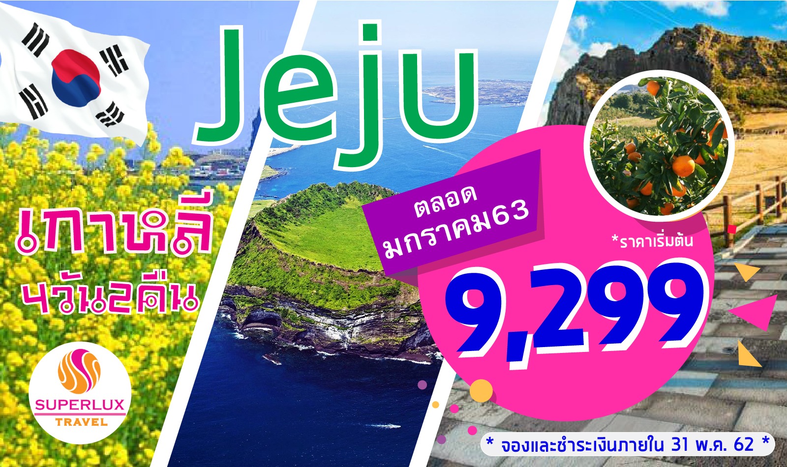 ROMANTIC JEJU IN JANUARY 4D2N