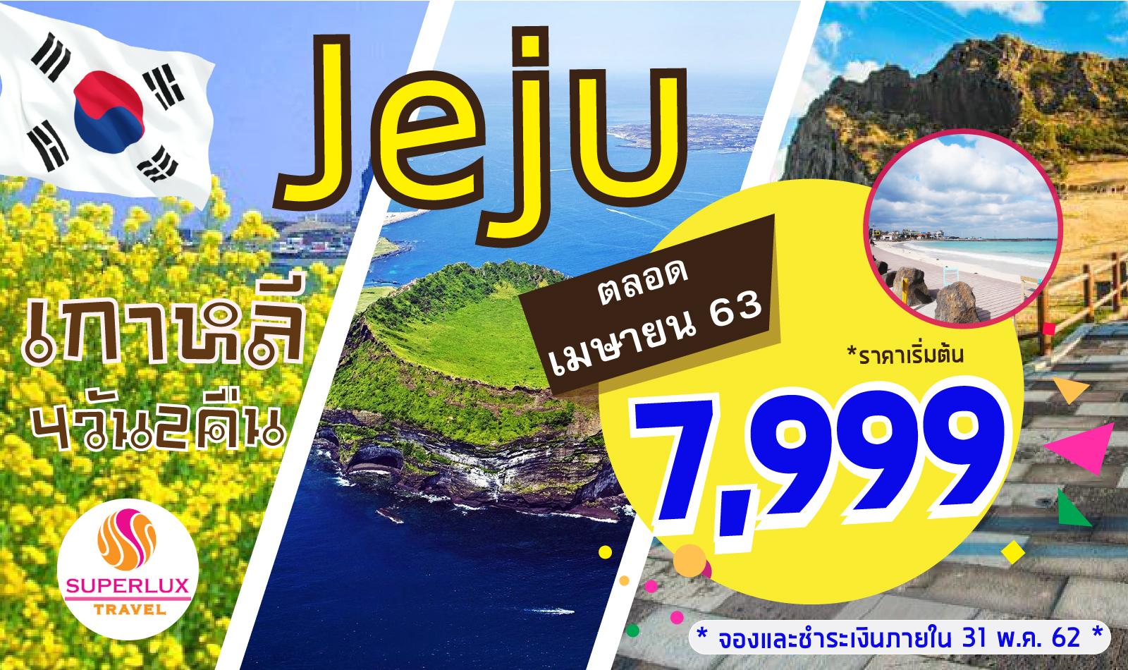 ROMANTIC JEJU IN APRIL ทัวร์เกาหลี เกาะเชจู 4D2N