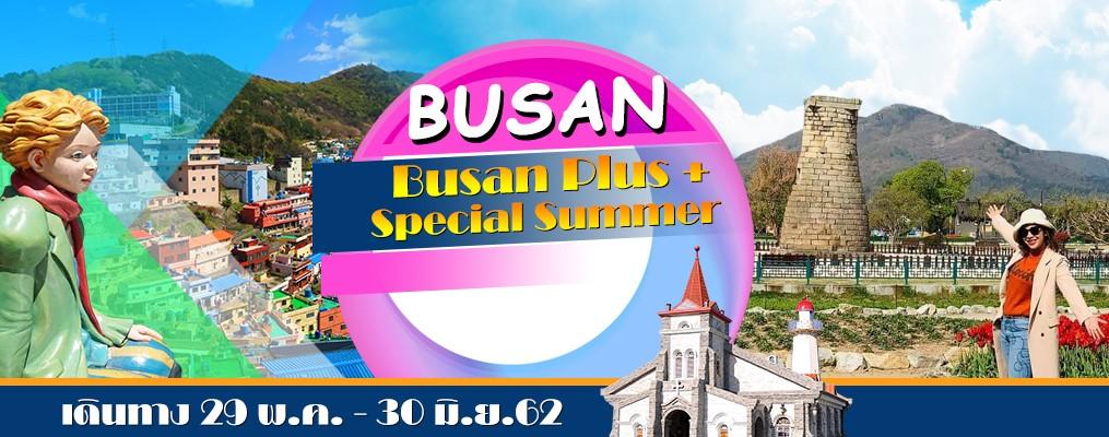 เกาหลี ปูซาน Busan Plus + Special Summer 4D2N