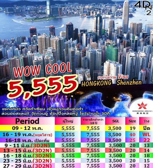 Wow Cool Hongkong Shenzhen 3D2N