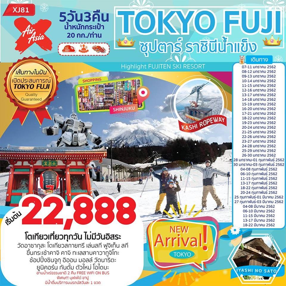 ทัวร์ญี่ปุ่น TOKYO FUJI 5D3N ซุปตาร์ ราชินีน้ำแข็ง 5 วัน 3 คืน