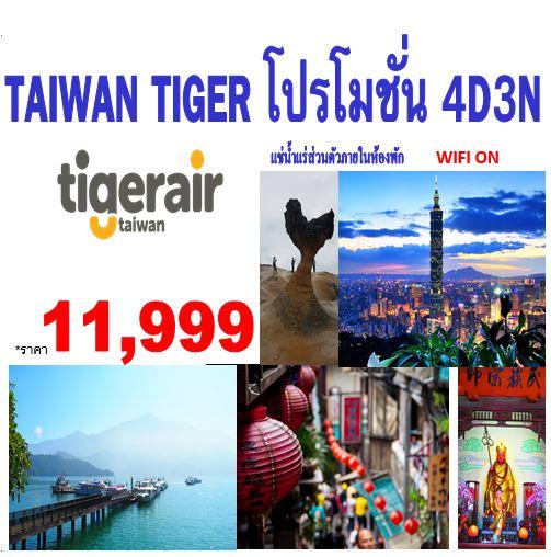 ทัวร์ไต้หวัน TAIWAN TIGER โปรโมชั่น 4D 3N