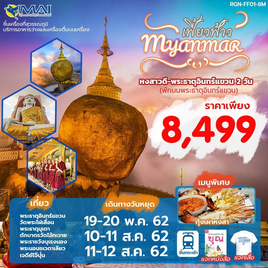 ทัวร์พม่า เฟี้ยวฟ้าว MYANMAR 2 DAYS 1 NIGHTS
