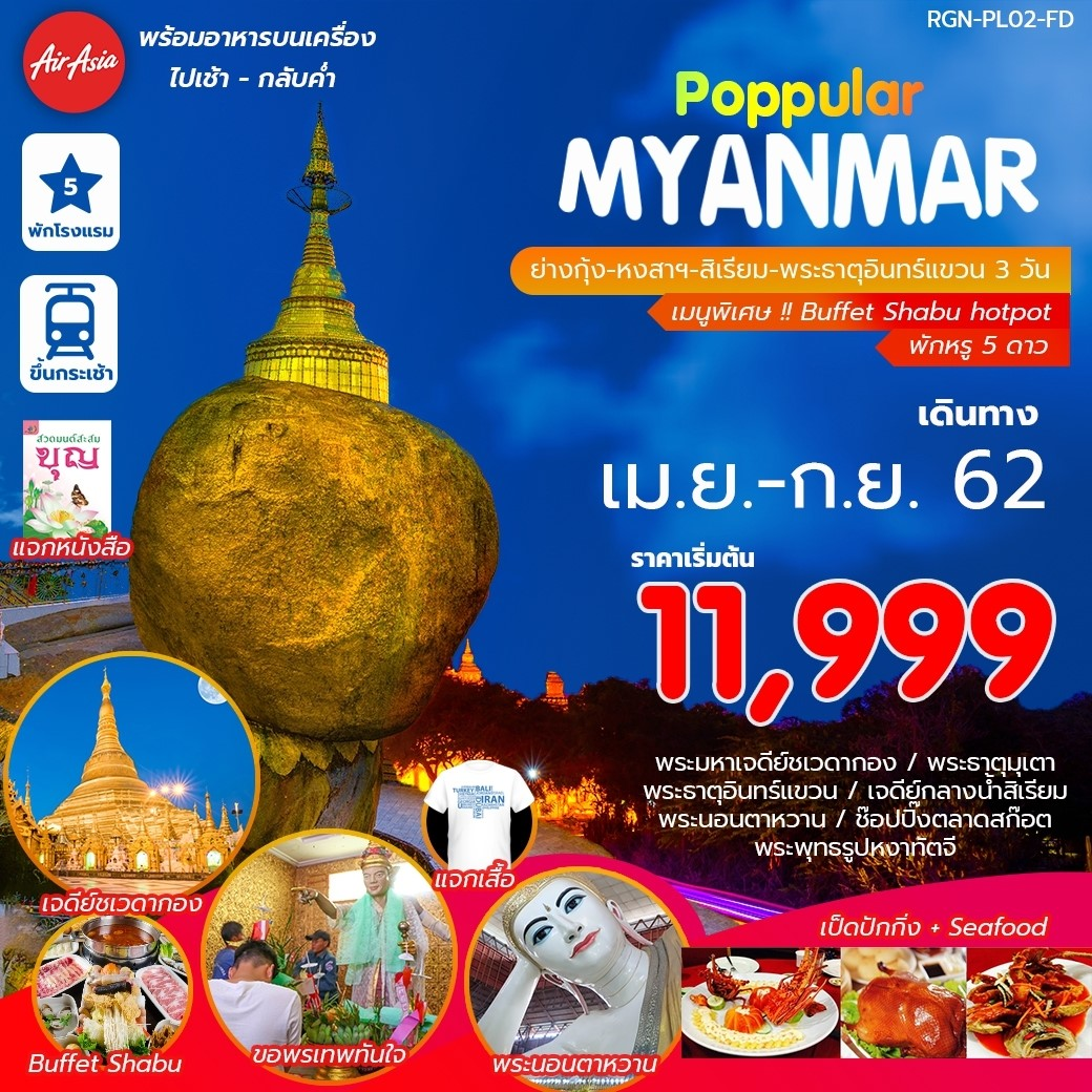 ทัวร์พม่า POPULAR MYANMAR 3 DAYS 2 NIGHTS