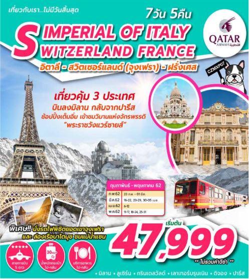 ทัวร์อิตาลี  IMPERIAL OF ITALY SWITZERLAND FRANCE 7D5N QR