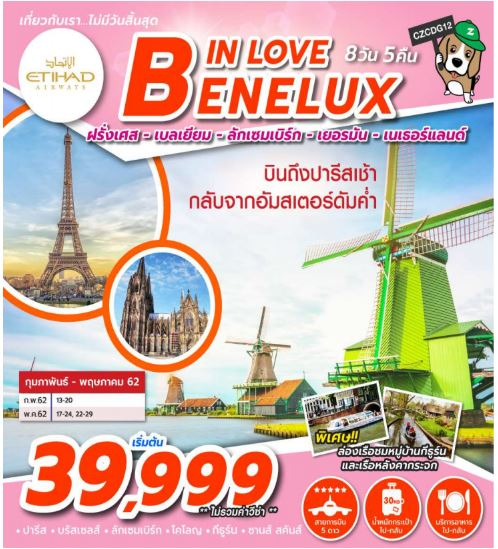 ทัวร์ฝรั่งเศส IN LOVE BENELUX 8D5N EY
