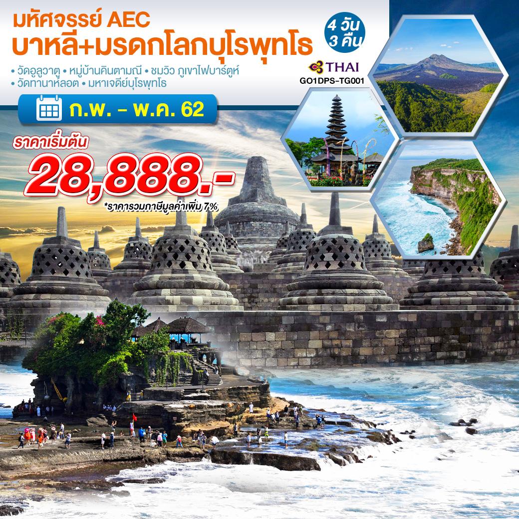 ทัวร์อินโดนีเซีย มหัศจรรย์ AEC บาหลี+มรดกโลกบุโรพุทโธ 4 วัน 3 คืน