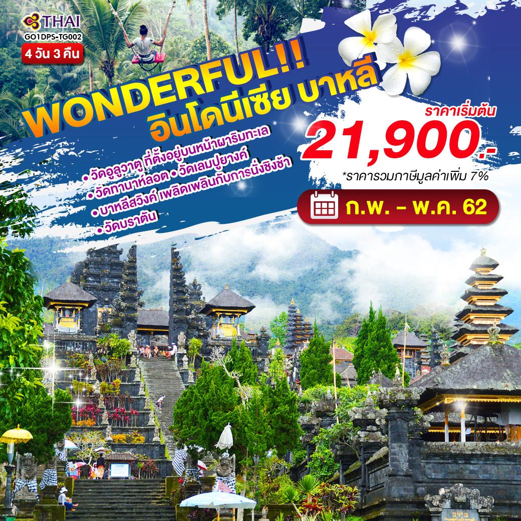 ทัวร์อินโด-บาหลี Wonderful !! อินโดนีเซีย  บาหลี 4 วัน 3 คืน