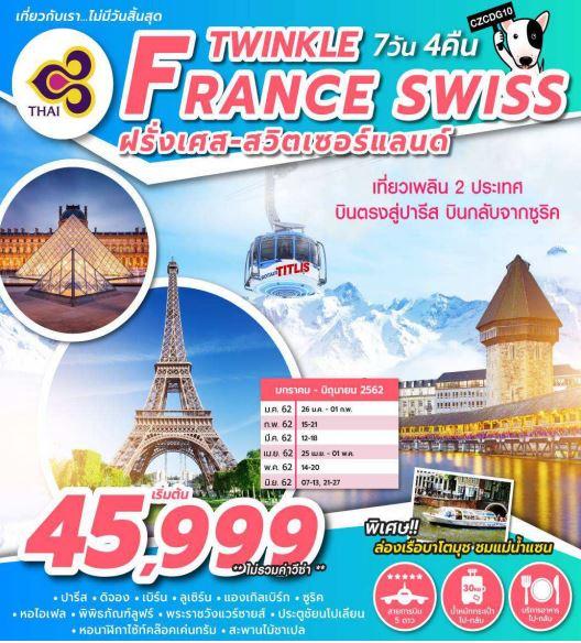 ทัวร์ฝรั่งเศส TWINKLE FRANCE SWISS 7D4N TG