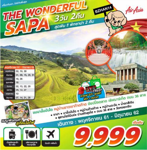 ทัวร์เวียดนาม  THE WONDERFUL SAPA 3D2N FD