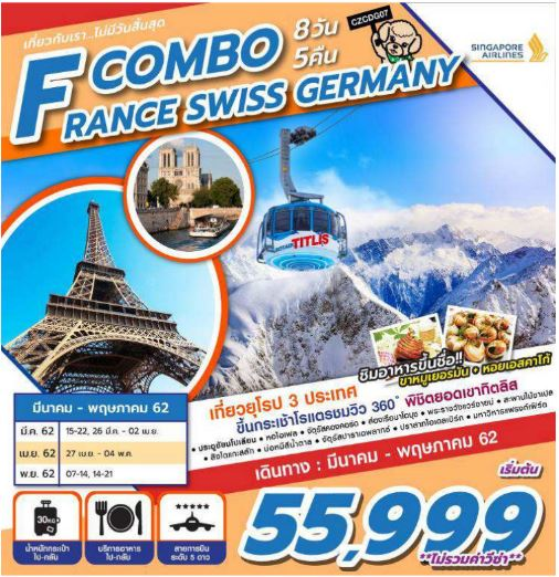 ทัวร์ฝรั่งเศส  COMBO FRANCE SWISS GERMAN 8D5N SQ