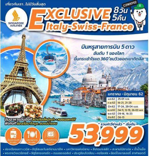 ทัวร์อิตาลี  EXCLUSIVE ITALY SWISS FRANCE 8D5N SQ