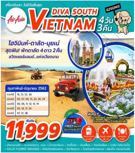 ทัวร์เวียดนาม  DIVA SOUTH VIETNAM 4D3N FD