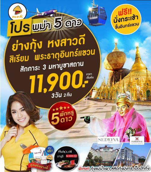 ทัวร์พม่า พม่า ย่างกุ้ง หงสา สิเรียม พระธาตุอินทร์แขวน พัก 5 ดาว 3วัน 2คืน