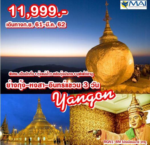 ทัวร์พม่า โปรเมียนมาร์ สาธุ Yangon-Bago-Golden Rock 3 Days