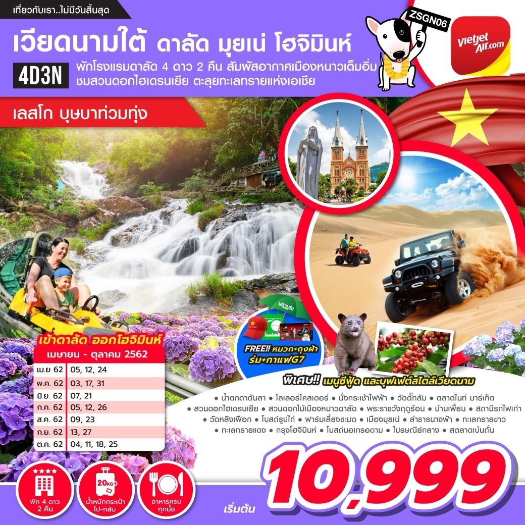 ทัวร์เวียดนามใต้ ดาลัด-มุยเน่-โฮจิมินห์ [เลสโก บุษบาท่วมทุ่ง] 4D3N