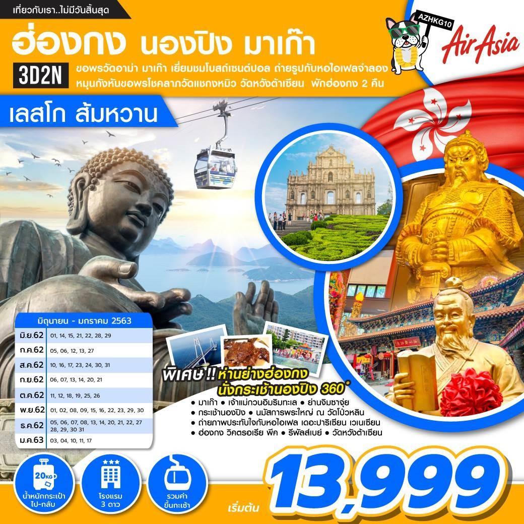 ทัวร์ฮ่องกง ฮ่องกง นองปิง มาเก๊า [เลสโก ส้มหวาน] 3D2N