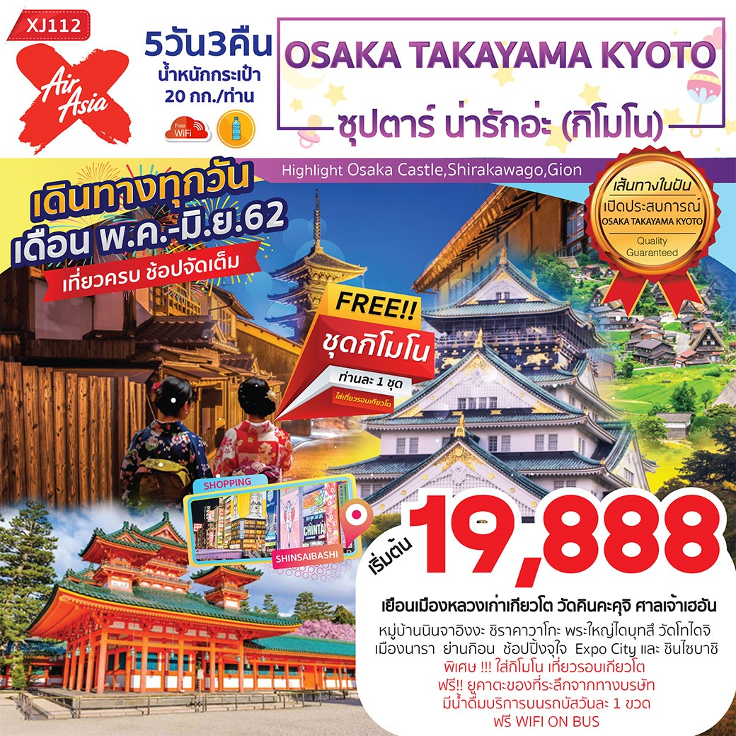 ทัวร์ญี่ปุ่น ซุปตาร์ น่ารักอ่ะ OSAKA TAKAYAMA KYOTO 5D3N