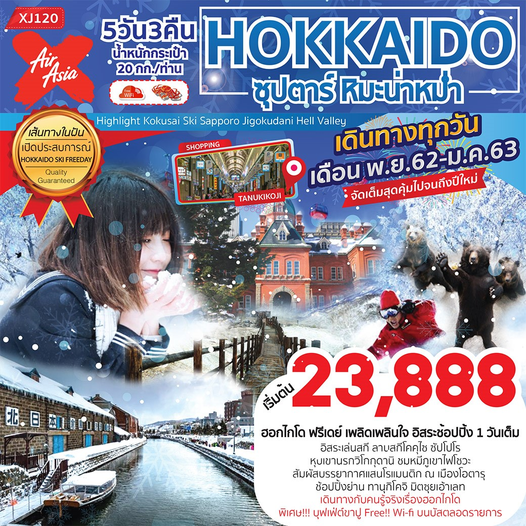ทัวร์ญี่ปุ่น ซุปตาร์ หิมะน่าหม่ำ HOKKAIDO SKI FREEDAY 5D3N