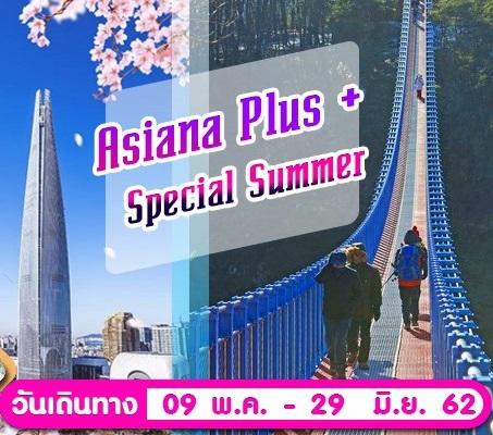 ทัวร์เกาหลี ASIANA PLUS + SPECIAL SUMMER (4D2N)