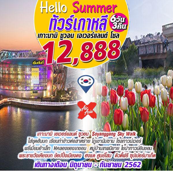 ทัวร์เกาหลี Hello Summer (6D3N)
