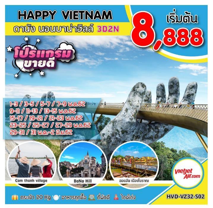ทัวร์เวียดนาม HAPPY VIETNAM ดานัง นอนบาน่าฮิลล์ 3D2N