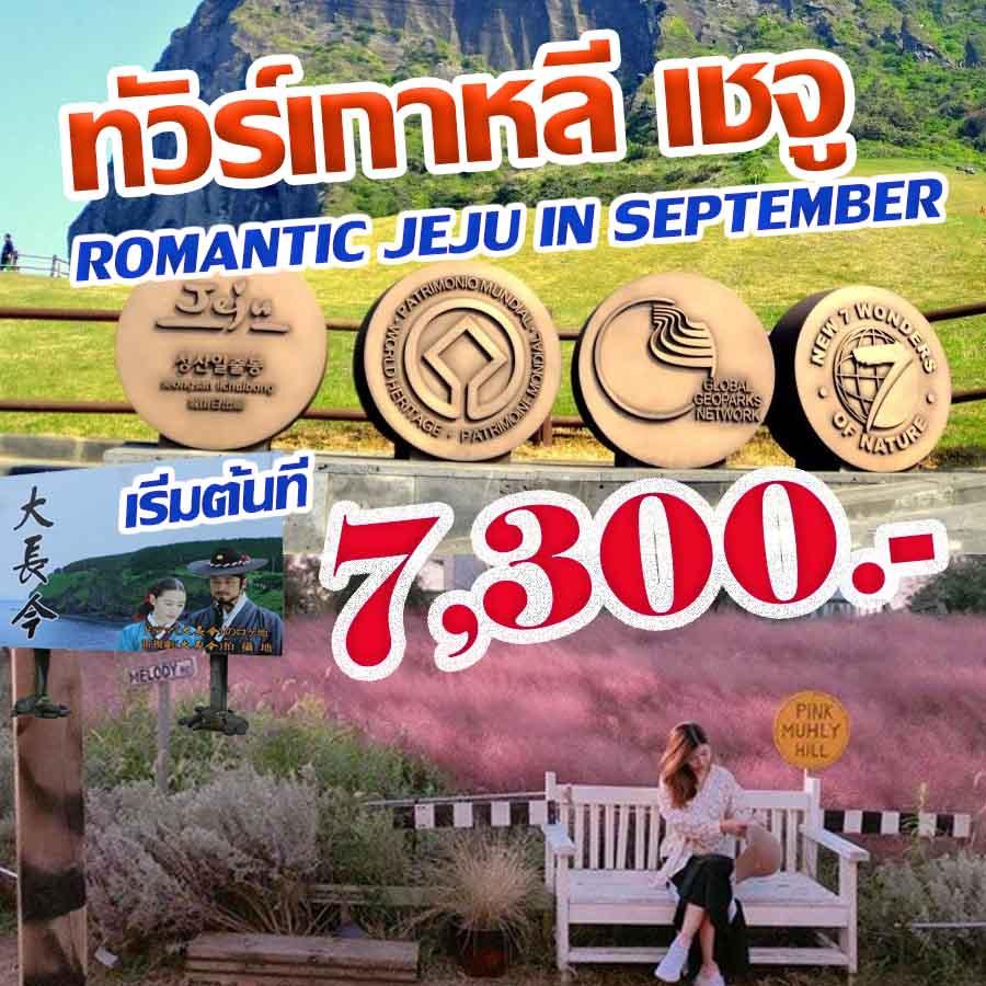 ทัวร์เชจู  ROMANTIC JEJU IN SEPTEMBER 4D2N