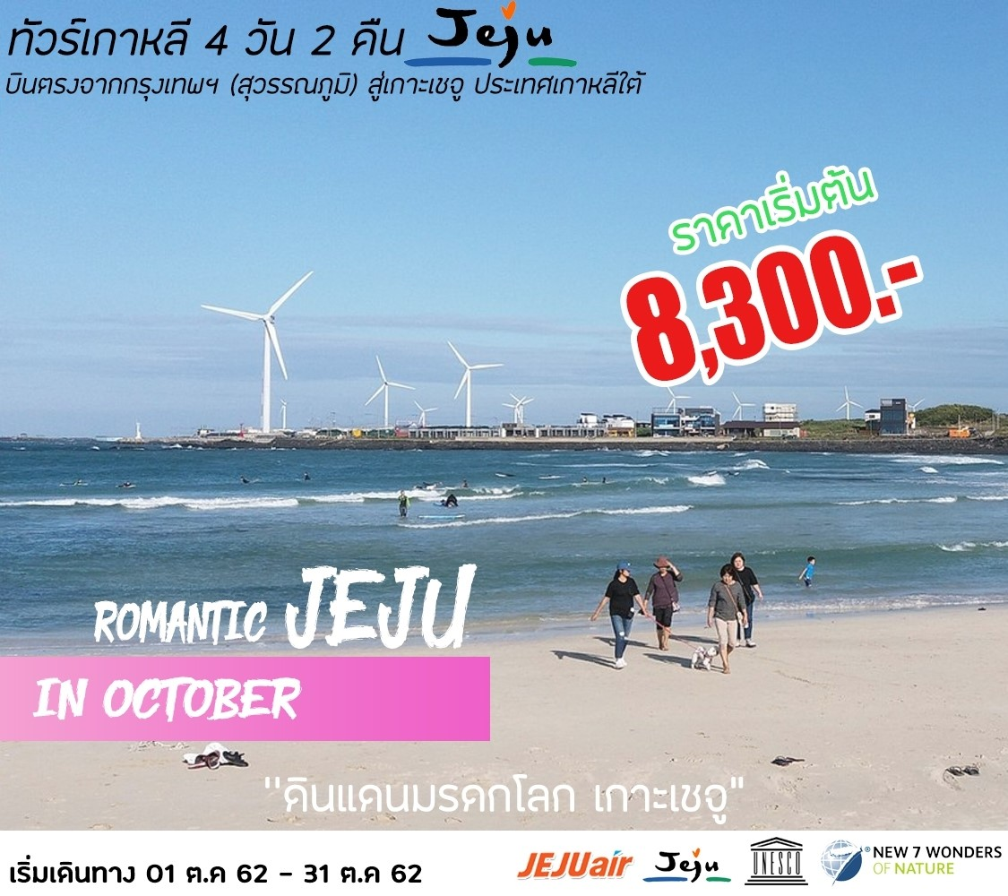 ทัวร์เชจู ROMANTIC JEJU IN OCTOBER 4D2N