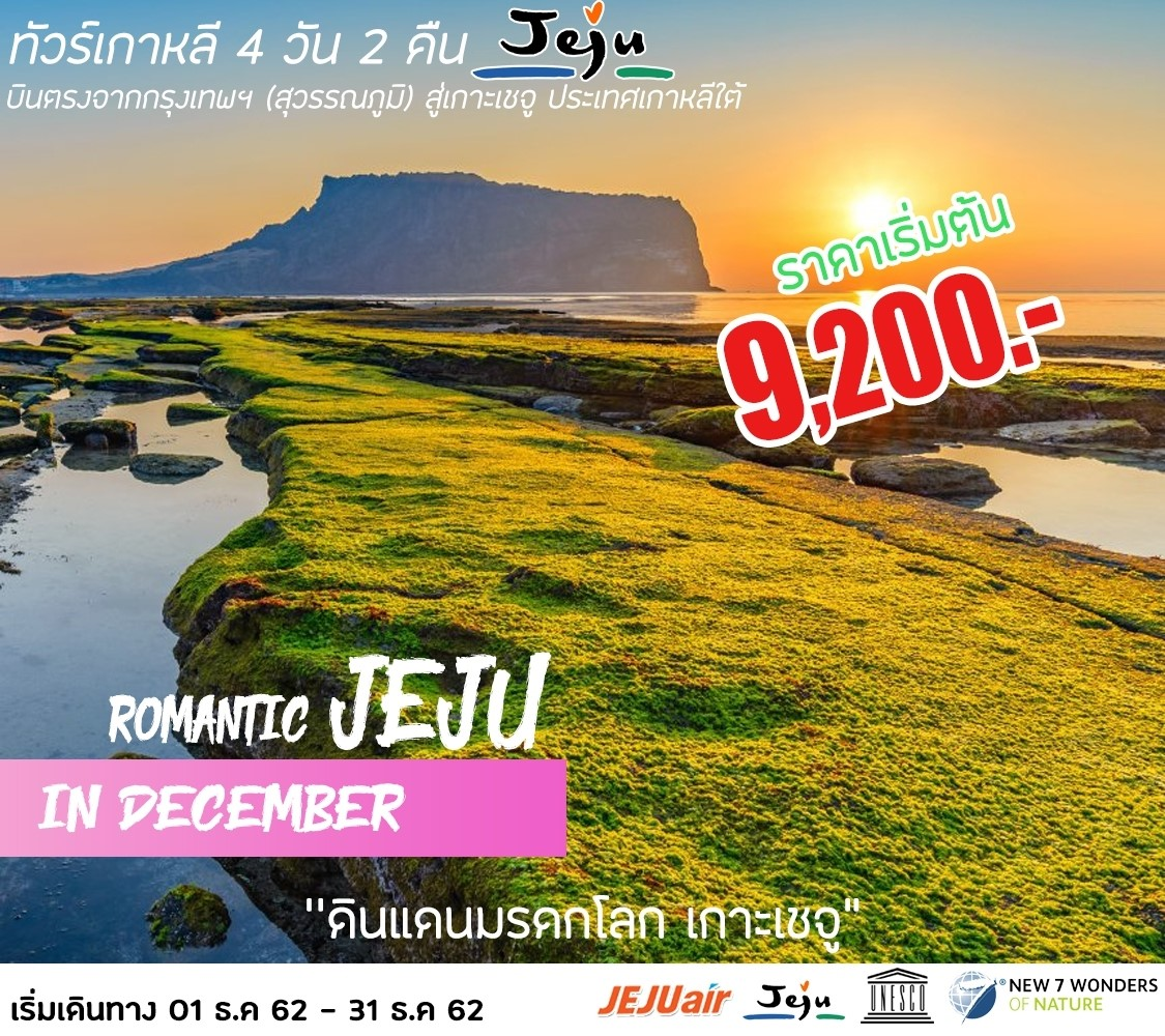 ทัวร์เชจู ROMANTIC JEJU IN DECEMBER 4D2N