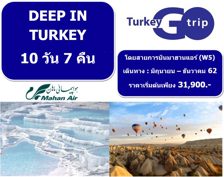 ทัวร์ DEEP IN TURKEY 10 วัน 7 คืน