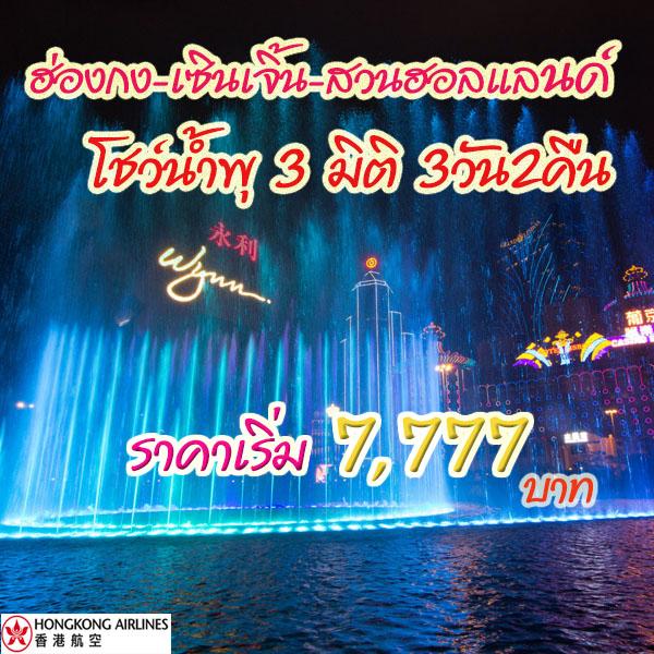ทัวร์ฮ่องกง-เซินเจิ้น-สวนฮอลแลนด์-โชว์น้ำพุ 3 มิติ 3 วัน 2 คืน