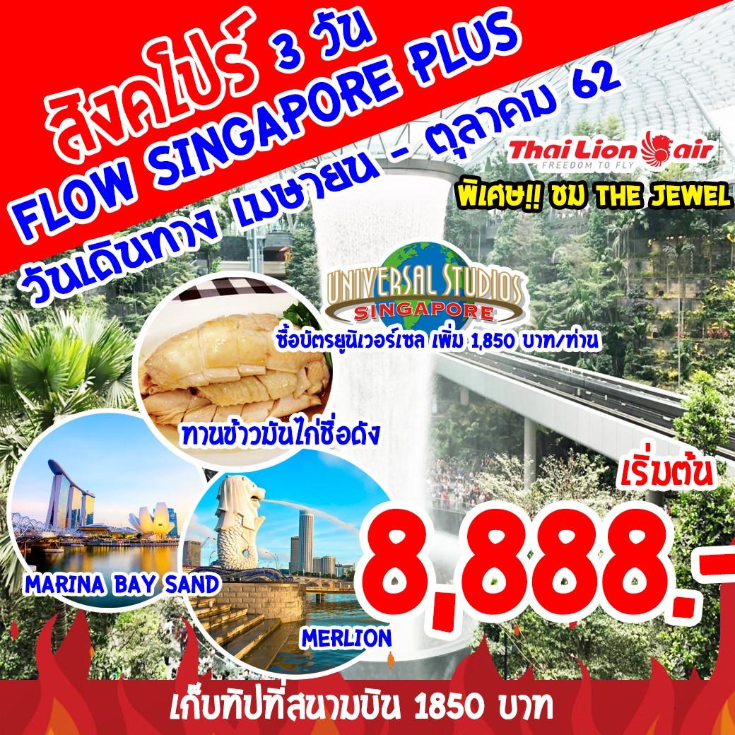 ทัวร์สิงคโปร์ FLOW SINGAPORE PLUS 3D 2N