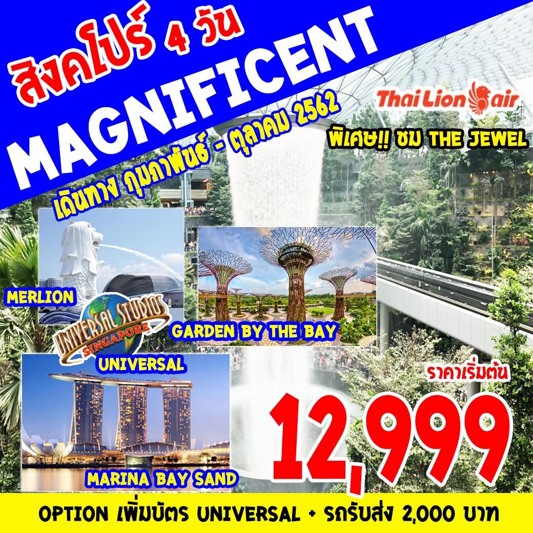 ทัวร์สิงคโปร์SUPERB SINGAPORE MAGNIFICENT 4D3N