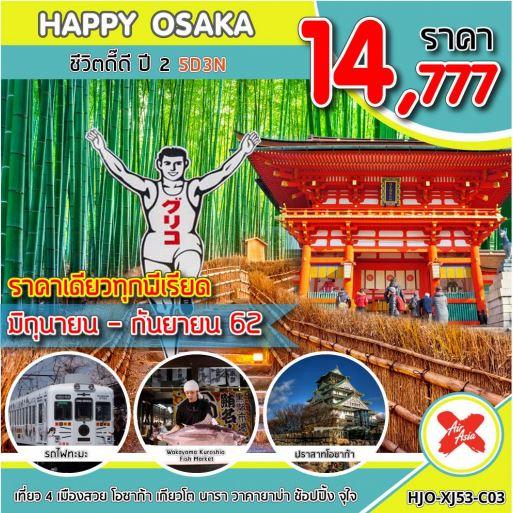 ทัวร์ญี่ปุ่น โอซาก้า HJO-XJ53-C03 HAPPY OSAKA  ชีวิตดี๊ดี
