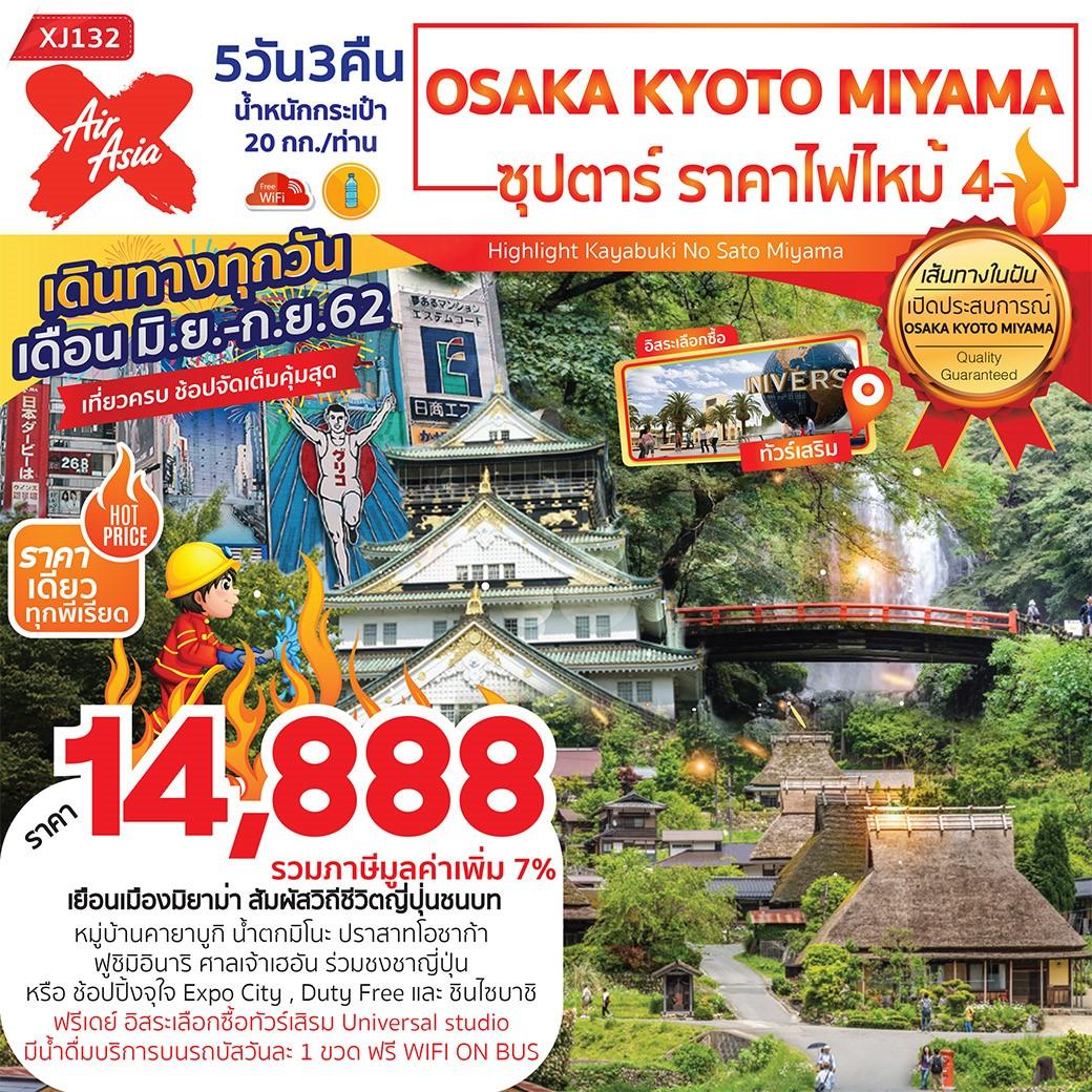 ทัวร์ญี่ปุ่น ซุปตาร์ ราคาไฟไหม้ 4 OSAKA KYOTO MIYAMA 5D3N