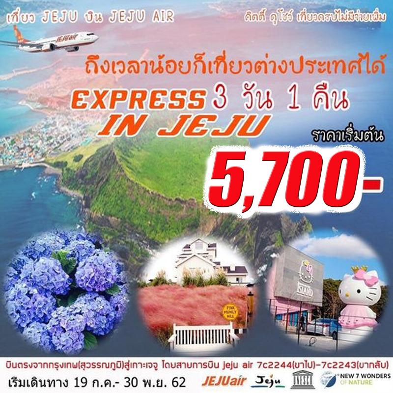 ทัวร์เกาหลี EXPRESS JEJU IN SUMMER 3D 1N