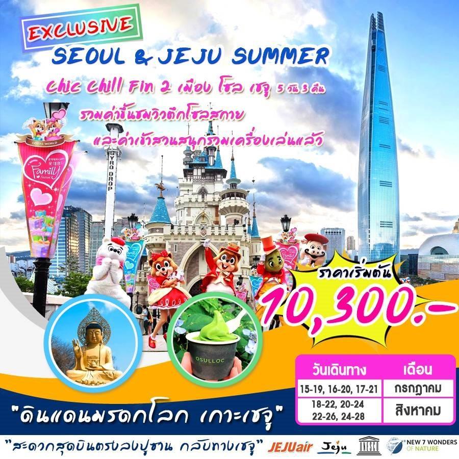 ทัวร์เกาหลี EXCLUSIVE SEOUL&JEJU SUMMER 5D 3N
