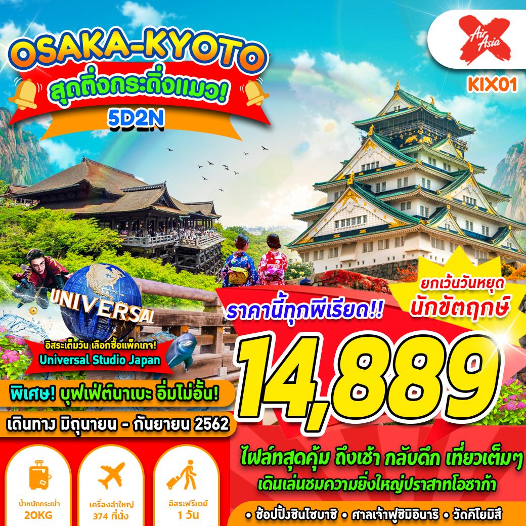 ทัวร์ OSAKA KYOTO FREE DAY (5D2N)