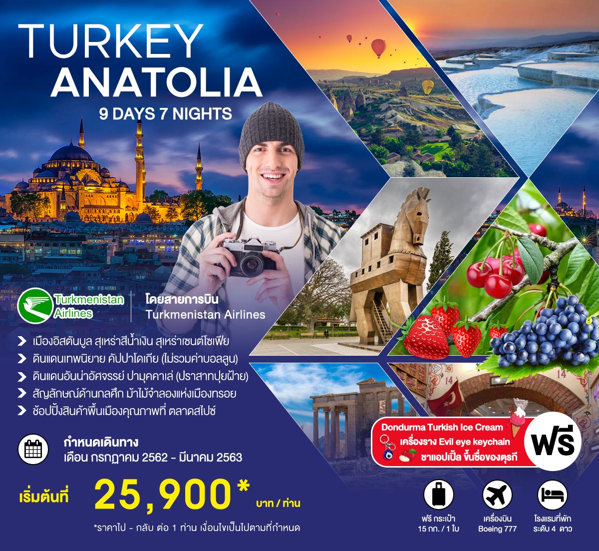ทัวร์ตุรกี TURKEY ANATOLIA 9 วัน 7 คืน