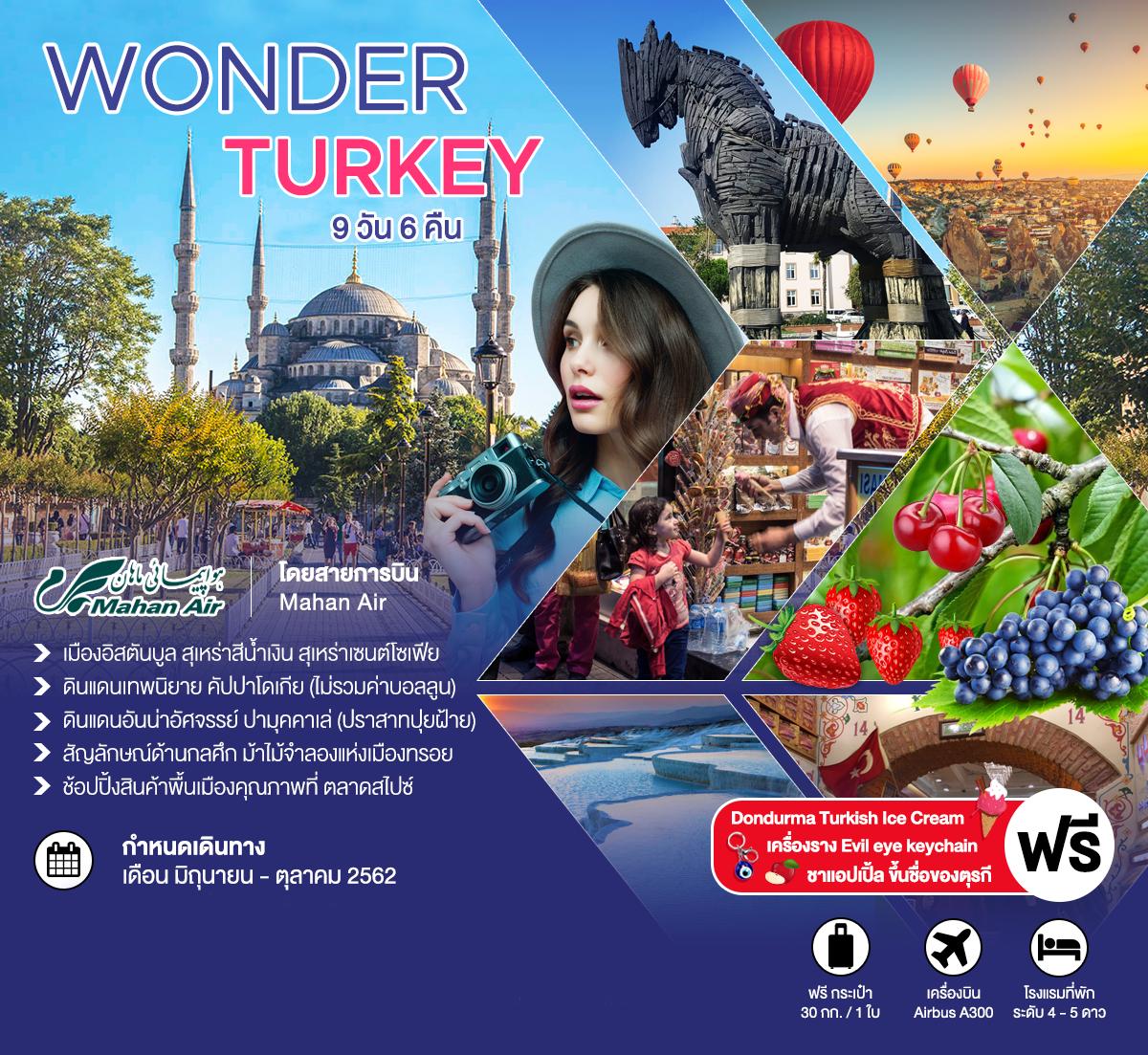 ทัวร์ตุรกี Wonder Turkey 9 วัน 6 คืน