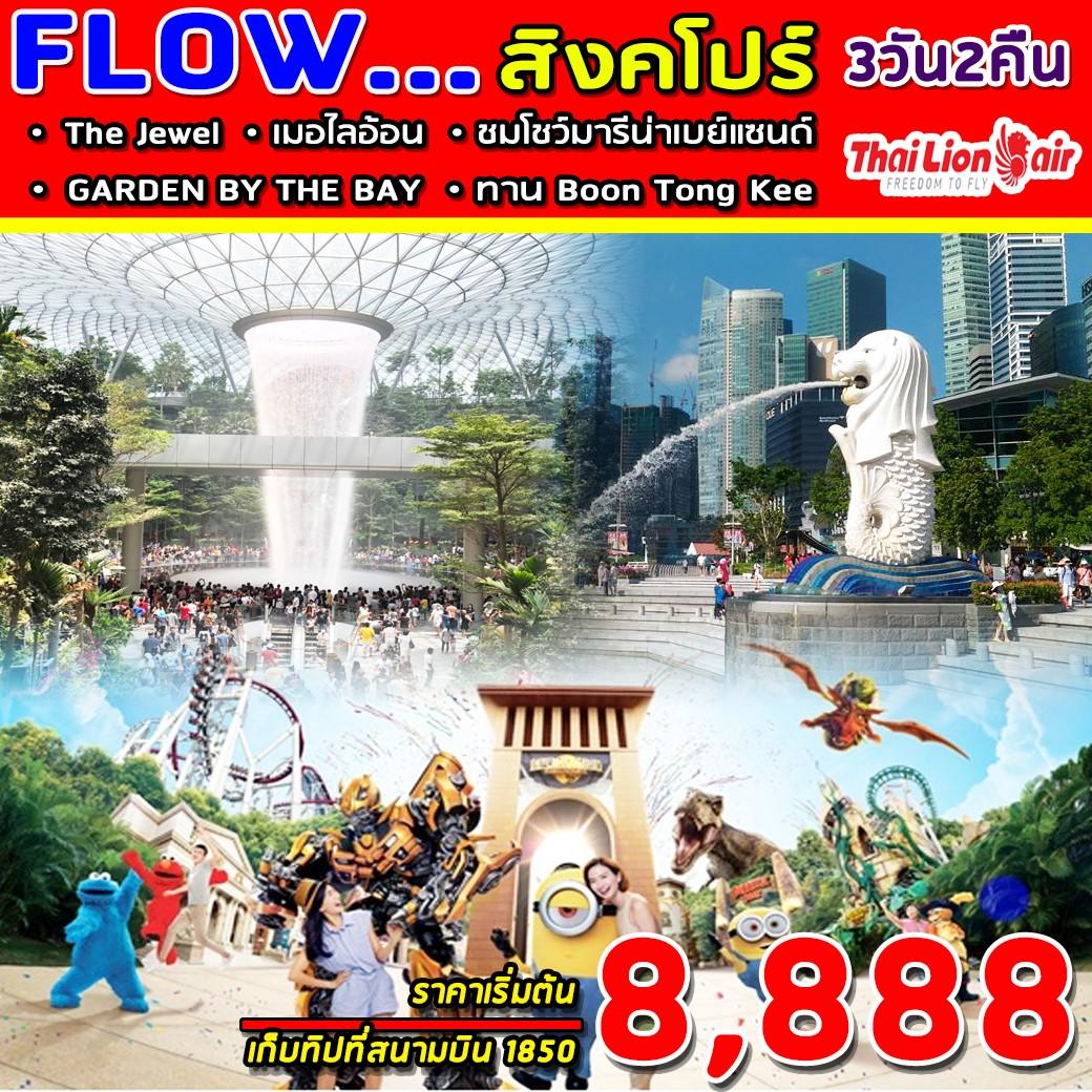 ทัวร์สิงคโปร์ FLOW SINGAPORE PLUS 3D2N