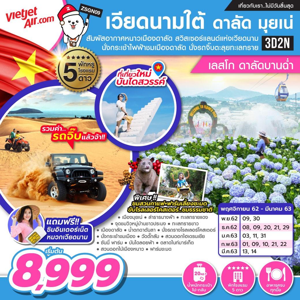 ทัวร์เวียดนามใต้ ดาลัด มุยเน่ [เลสโก ดาลัดบานฉ่ำ] 3D2N 3D2N
