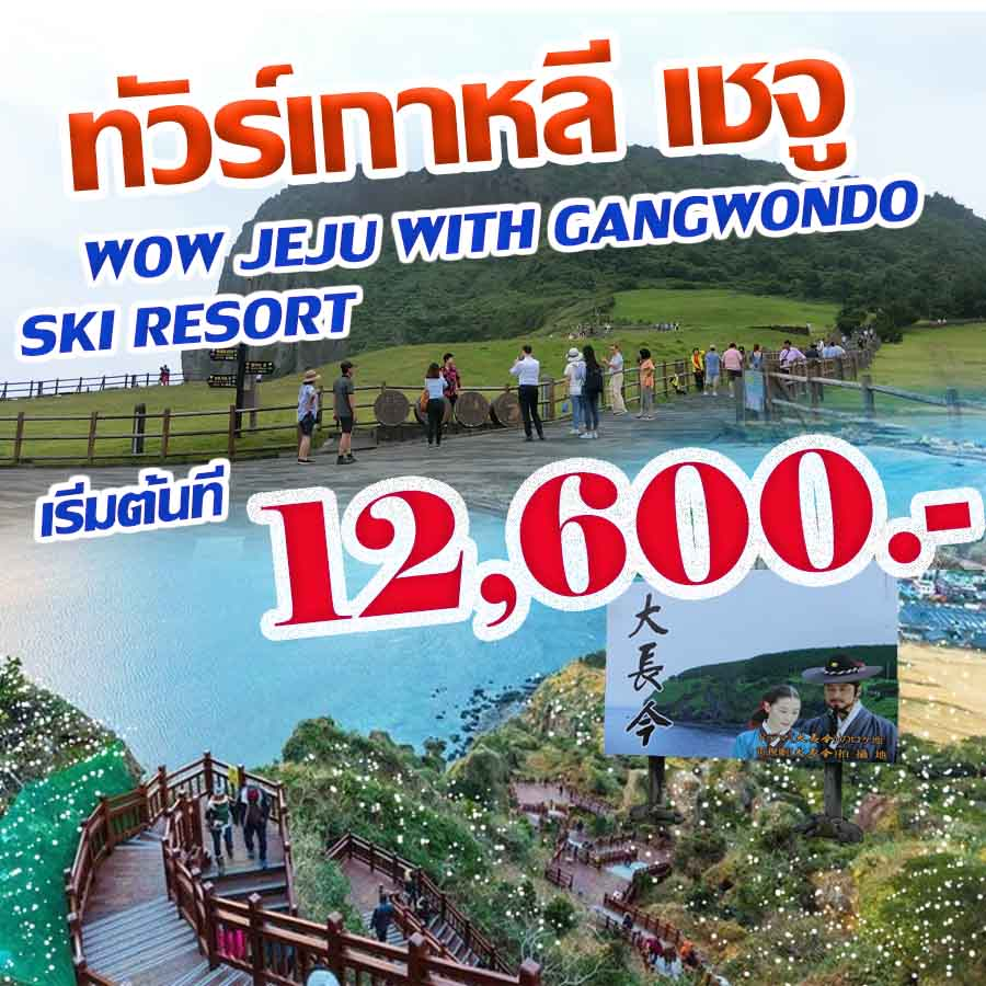 ทัวร์เกาหลี WOW JEJU WITH GANGWONDO SKI RESORT 5D3N