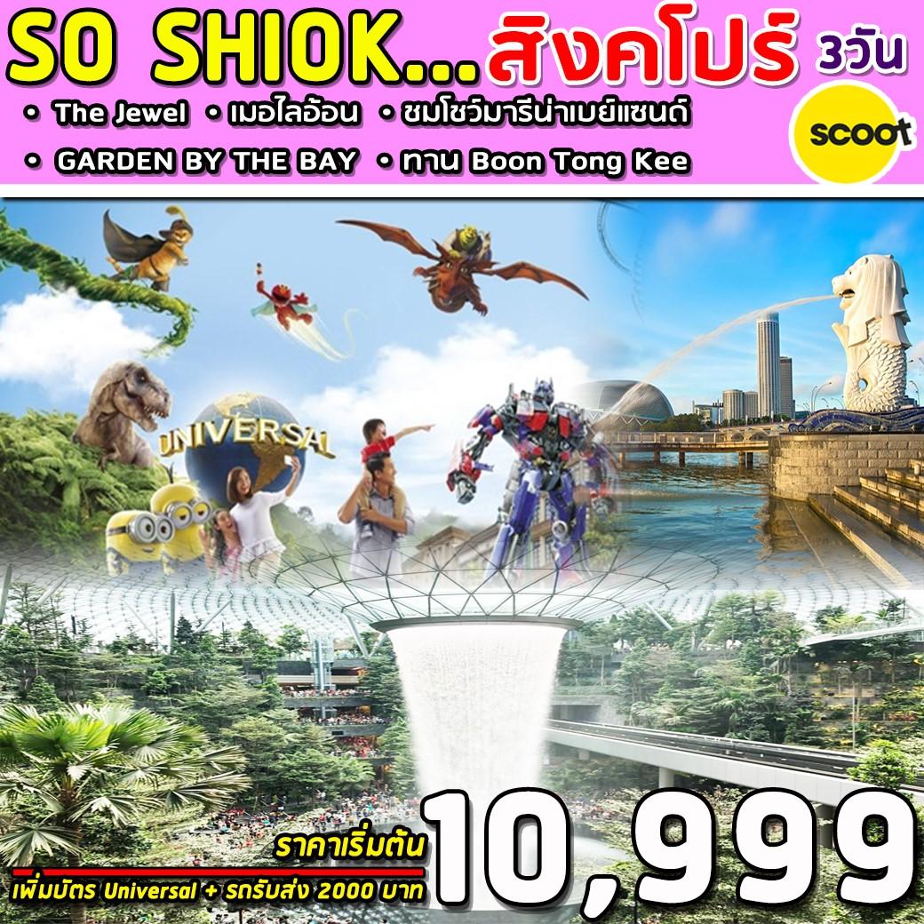 ทัวร์สิงคโปร์ SINGAPORE SO SHIOK!! 3D 2N