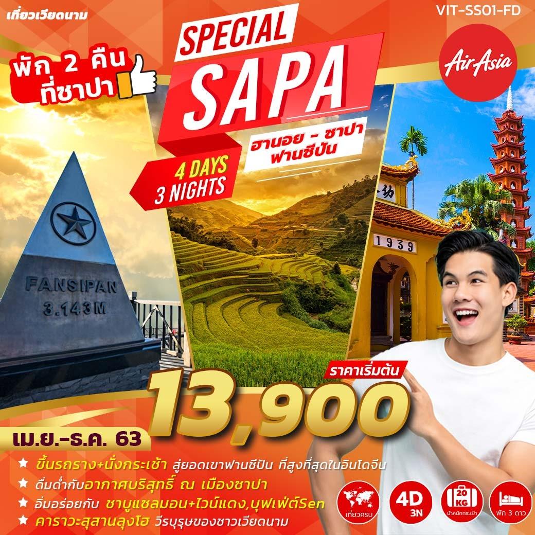 ทัวร์เวียดนาม ฮานอย – ซาปา - ฟานซีปัน 4 วัน 3 คืน
