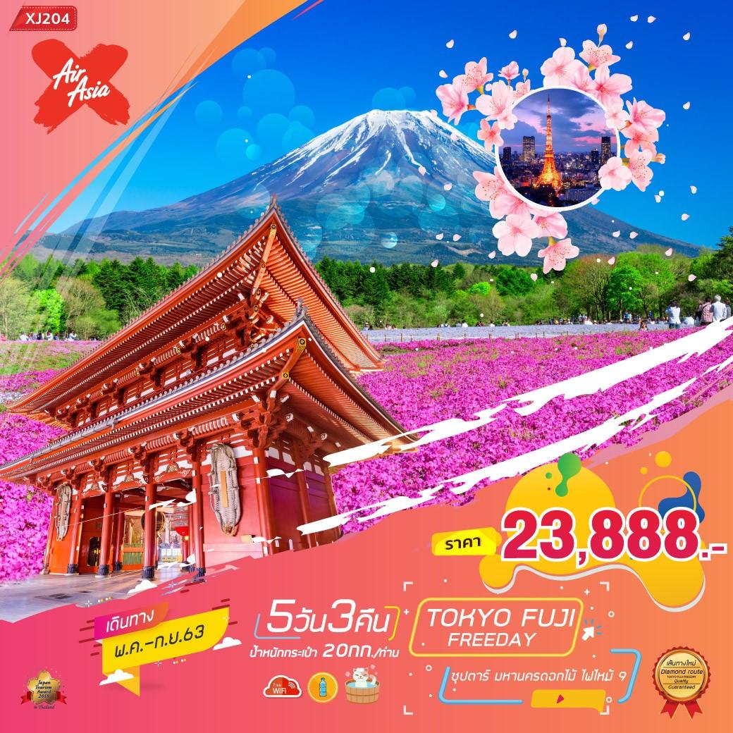 ทัวร์ญี่ปุ่น ซุปตาร์ มหานครดอกไม้ ไฟไหม้ 9 5D3N
