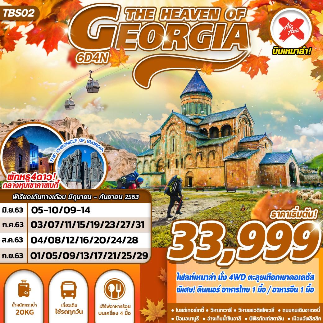 ทัวร์จอร์เจีย THE HEAVEN OF GEORGIA 6D4N