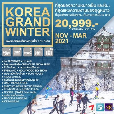 ทัวร์เกาหลี KOREA GRAND WINTER 5D3N