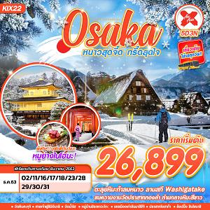 ทัวร์ญี่ปุ่น OSAKA TAKAYAMA หนาวสุดจี๊ด กรี๊ดสุดใจ (5D3N)