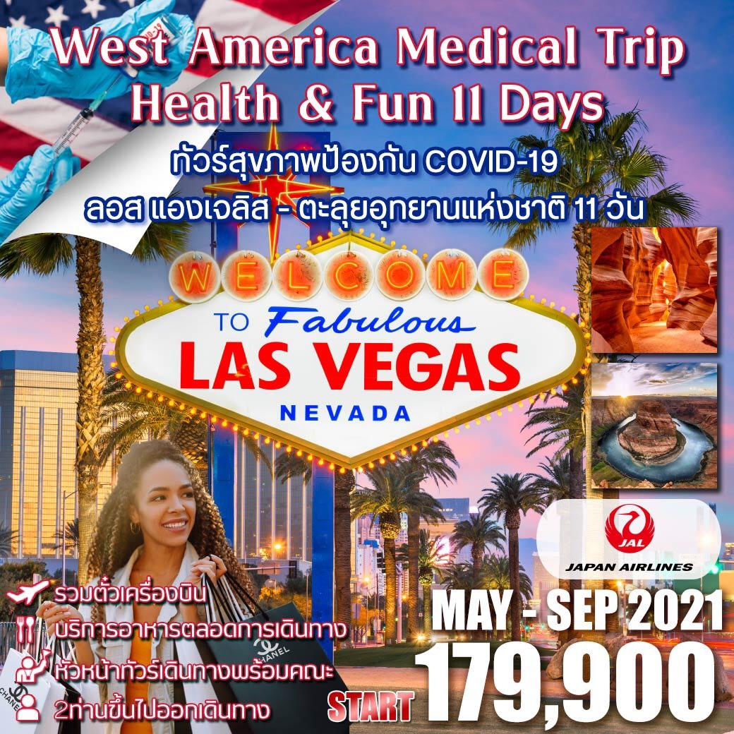 ทัวร์ West America 11 days JL Medical Trip Healt _ Fun Jun-Sep 2021